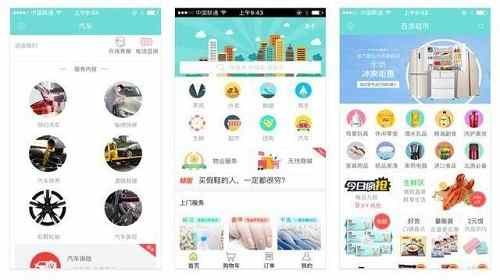 开发企业app方案有哪些特点