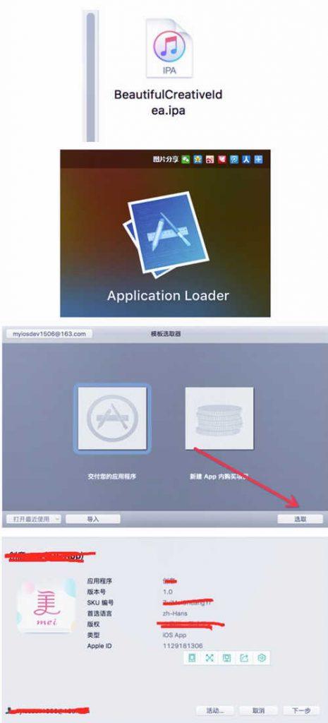 打包之后会生成一个 ipa文件 ,然后返回我的App~~在构建版本处,点击Application Loader 就会将其下载下来,然后通过该软件把ipa文件上传到 appstore上。