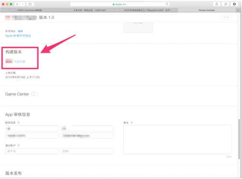 基本信息填写完毕,然后再进入Xcode中把项目打包发送到过来