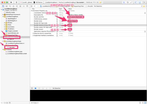 修改.plist文件,两个.plist文件都要修改